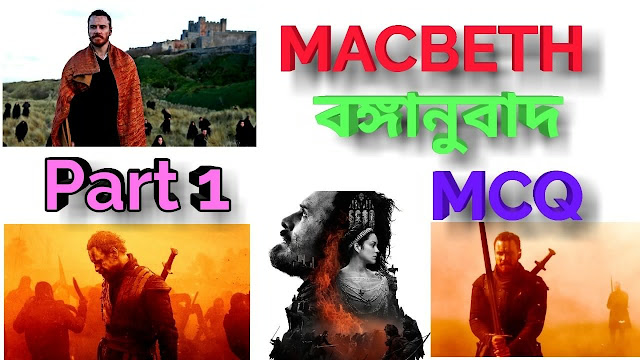 Macbeth- MCQ questions and answers 👉 part 1