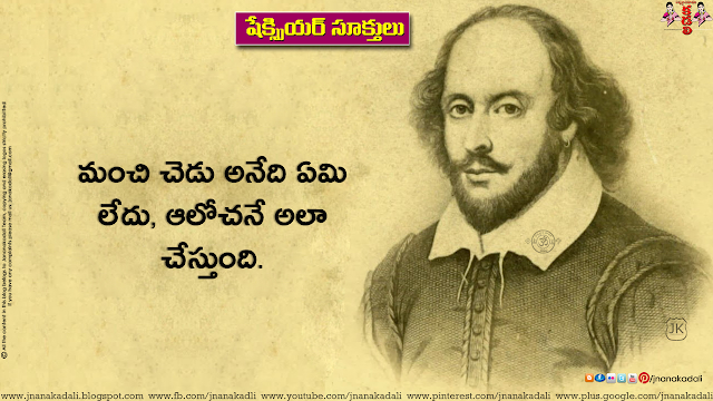 Here is Shakespeare Life Quotes in Telugu,Shakespeare  Motivational Quotes in Telugu, Shakespeare Inspiration Quotes in Telugu, Shakespeare HD Wallpapers, Shakespeare Images, Shakespeare Thoughts and Sayings in Telugu, Shakespeare  Photos,Shakespeare  Wallpapers,Shakespeare  Telugu Quotes and Sayings and more