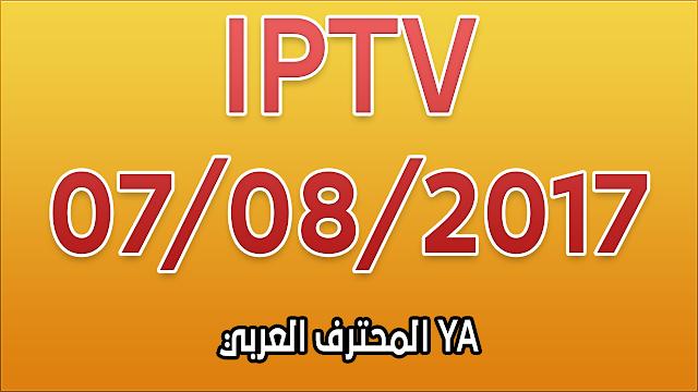 اجدد ملف قنوات ممتاز IPTV All Receiver لكل أجهزة الاستقبال 07/08/2017