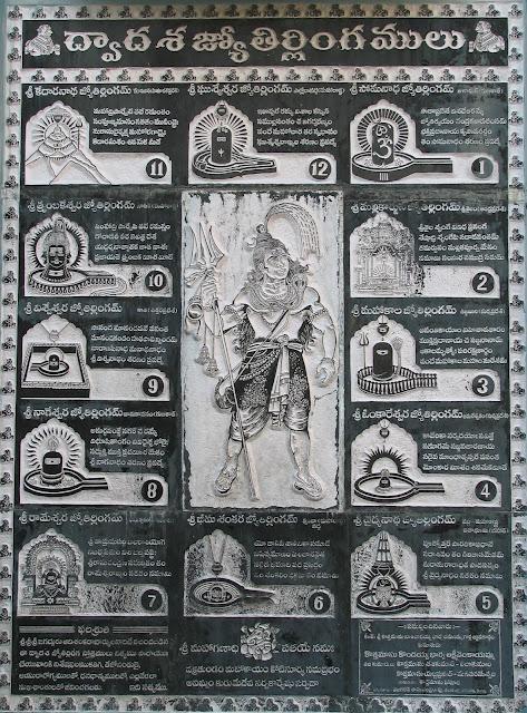 ద్వాదశ జ్యోతిర్లింగాలు