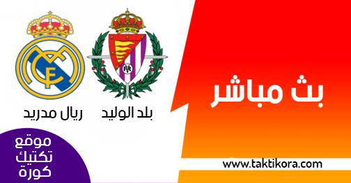 مشاهدة مباراة ريال مدريد وبلد الوليد بث مباشر اليوم 10-03-2019 الدوري الاسباني