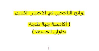 لوائح الناجحين في الاختبار الكتابي ( أكاديمية جهة طنجة تطوان الحسيمة )