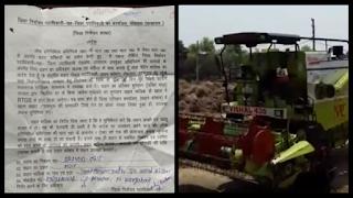 notice-to-farmer-rohtas