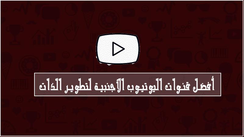 أفضل قنوات اليوتيوب الأجنبية لتطوير الذات