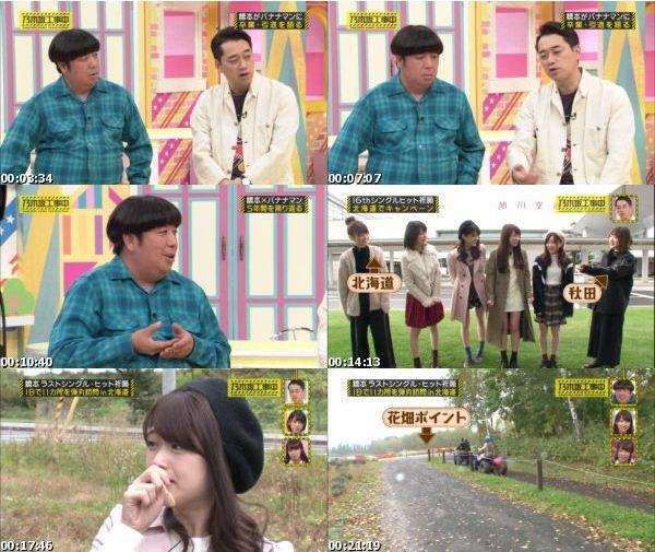 [TV-Variety] 乃木坂工事中 – 2016.10.31 – #78