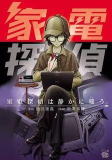 [藤見泰高x岩澤紫麗] 家電探偵は静かに嗤う。 第01巻