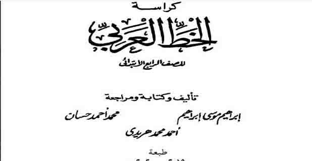 تحميل كراسة الخط العربي للصف الرابع الابتدائي الترم الأول 2019