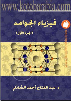 فيزياء الجوامد - الجزء الاول .pdf تحميل مباشر