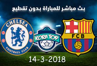 اهداف مباراة برشلونة وتشيلسي بتاريخ 14-03-2018 دوري أبطال أوروبا