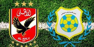 الاهلي يتعادل ايجابيا امام الاسماعيلي في مباراة المؤجله من الجولة الثامنه عشر