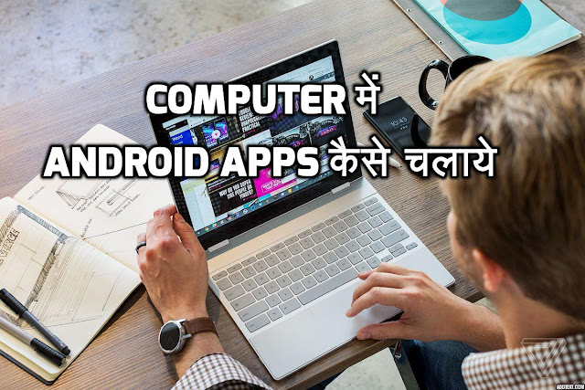 Android app computer me kaise chalaye