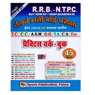 Spark Railway NTPC Practice Work Book - 45 Sets [Paperback, Hindi]