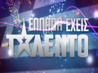 Ellada-exeis-talento-epeisodio-2-10-2017