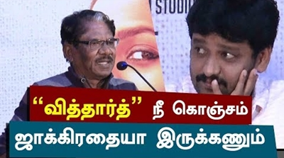 "Be careful ""VIDHARTH"" says Bharathiraja 