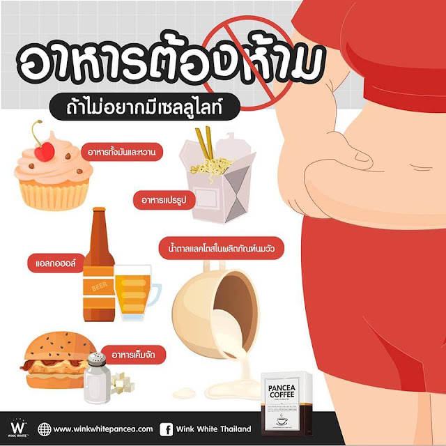 Wink White ลดความอ้วน
