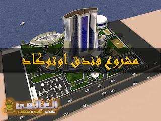 مشروع فندق