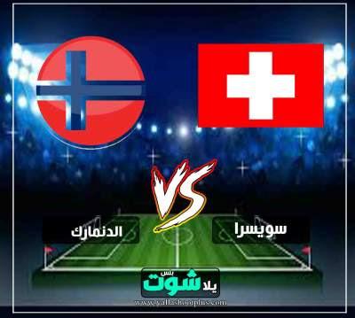 مشاهدة مباراة سويسرا والدنمارك بث مباشر اليوم 26-3-2019 في تصفيات يورو 2020