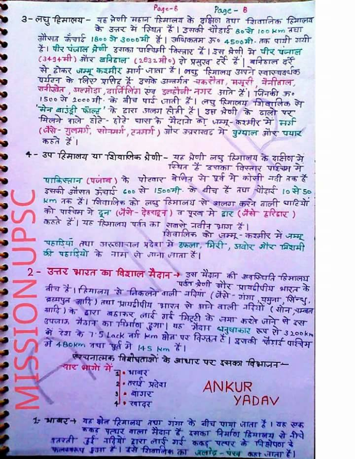 GEOGRAPHY OF INDIA PDF IN HINDI PDF DOWNLOAD