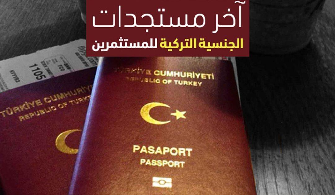 تركيا تقدم تسهيلات جديدة للأجانب للحصول على الجنسية التركية