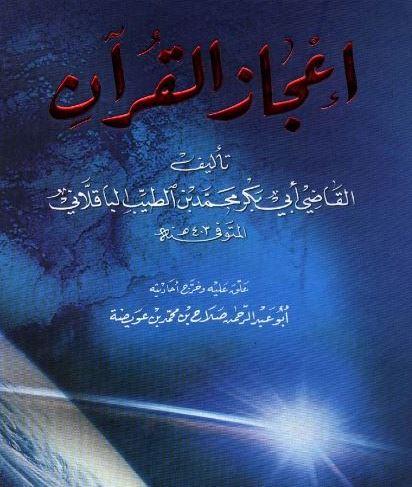 Al-Baqilani