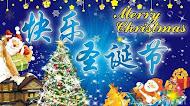 祝大家圣诞节快乐!