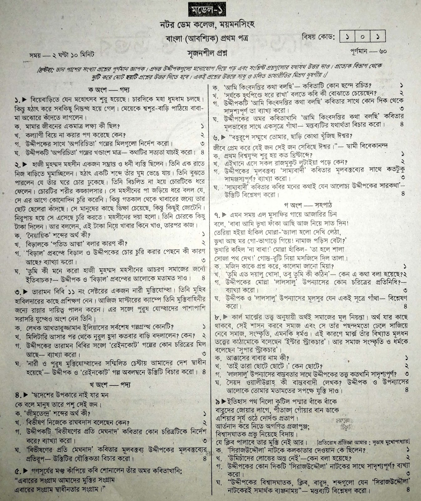 hsc bangla 1st paper model question, question paper, model question, mcq question, question pattern, syllabus for dhaka board, all boards