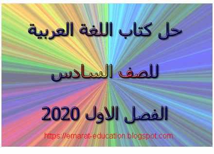 حل  كتاب اللغة العربية الصف السادس الفصل الاول2020 - مناهج الامارات