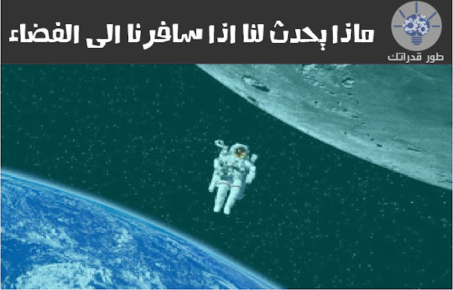ماذا يحدث لنا اذا سافرنا الى الفضاء