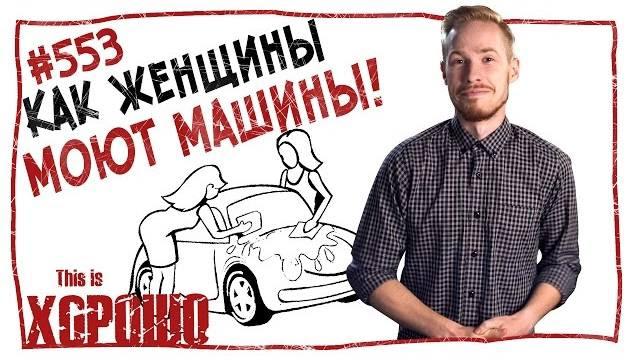 Как женщины моют машины?! #553