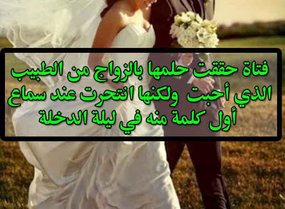 فتاة كانت تتمنى الزواج من دكتور فتحقق حلمها ولكن المفاجأة أنها انتحرت ليلة الدخلة والسبب