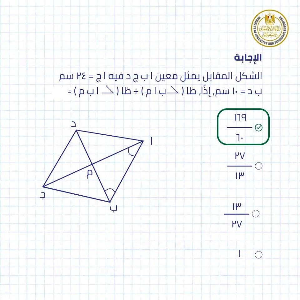 نماذج أسئلة امتحان الرياضيات لطلاب الصف الأول الثانوى مايو 2019 من الوزارة 5