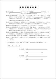 軽種馬譲渡契約書 004