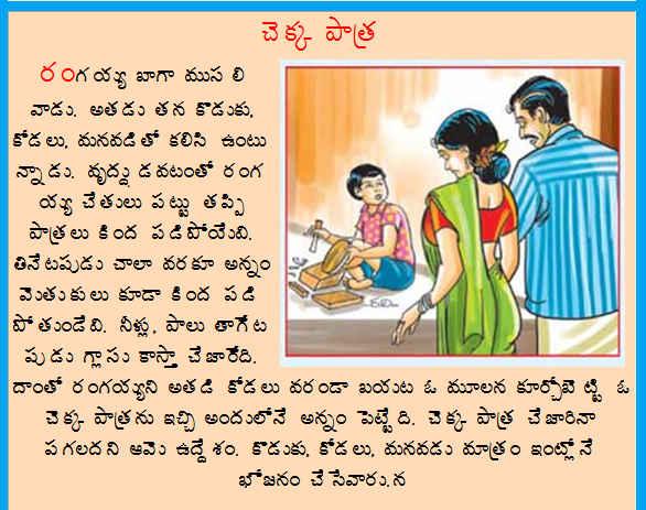 Paramanandayya sishyulu movie songs - Author of wild movie