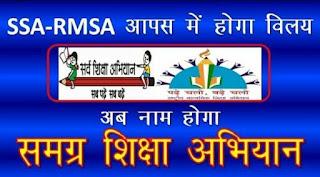 Samagra Shiksha Abhiyan, SMAS, RMS, SSA, samagra.mhrd.gov.in