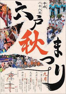 Rokunohe Fall Festival 2016 poster 平成28年六戸秋まつり ポスター Aki Matsuri