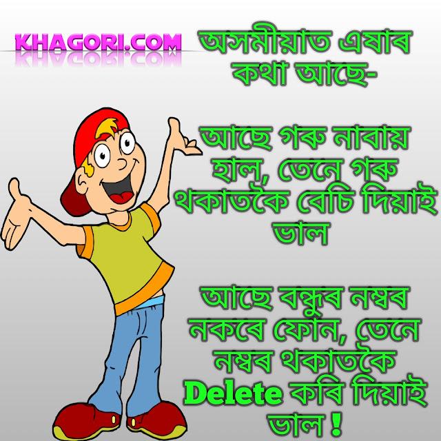 Assamese Photo Comedy jokes