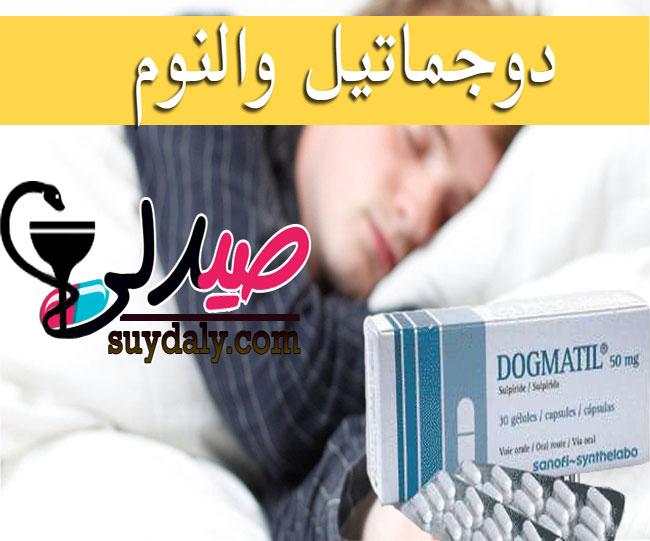 دوجماتيل أقراص Dogmatil لعلاج الاضطرابات النفسية والقلق والقولون العصبي والفصام والذهان وزيادة الوزن وزيادة حجم الثدي تعرف الجرعة والبدائل والسعر في 2020