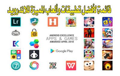 قائمة-لأفضل-تطبيقات-و-ألعاب-المميزة-Android-Excellence-البارزة-على-متجر-جوجل