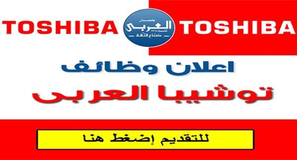 اعلان وظائف توشيبا العربى