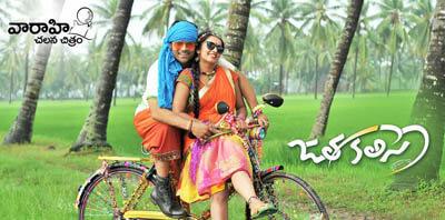 Jatha Kalise movie poster