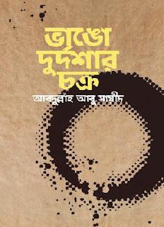 Vango Durdoshar Chakra by Abdullah Abu Sayeed