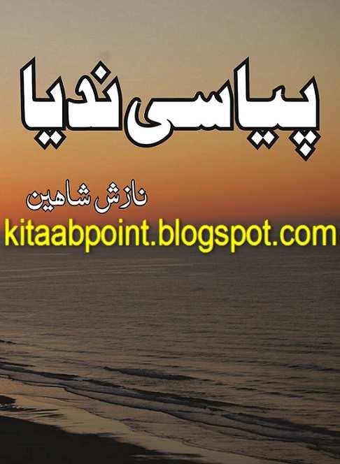 Pdf free urdu novels