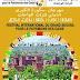 مهرجان سكورة الدولي لتراث الواحات من 25 الى 27 مارس 2016