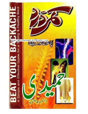 Qamar Dard Ka Ilaj Urdu PDF Book