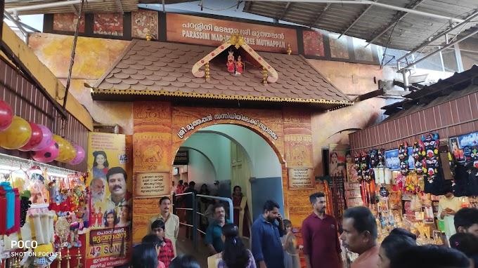 Parassini Madappura Sree Muthappan Temple