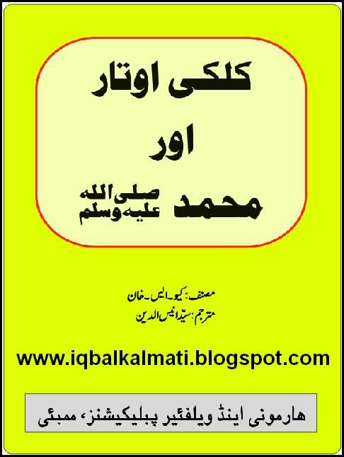 muhammad arabi book in urdu pdf