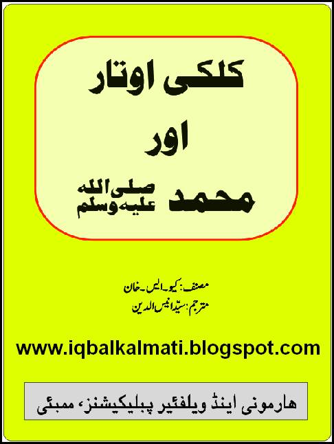 Islamic Urdu Book Muhammad S A W Aur Kalki Avtar By Q S Khan