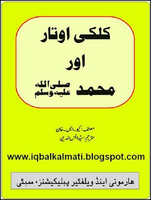 Kalki Avtar Aur Muhammad S.A.W