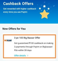 paytm 3 pe 100 big bazaar offer