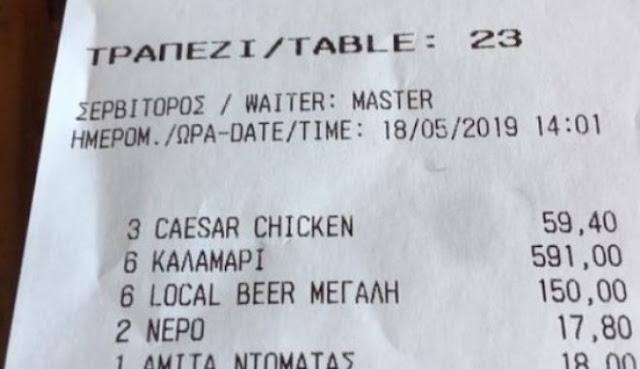 Μύκονος: Τουρίστας πλήρωσε 590 ευρώ για καλαμάρια και 150 για έξι μπύρες!